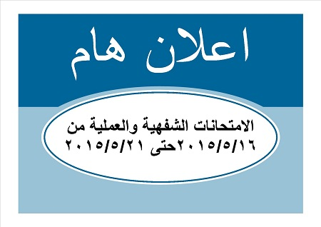 Oral and practical exams from 05/16/2015 until 21/05/2015