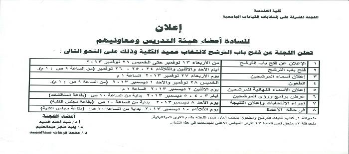 فتح باب الترشح لإنتخابات عميد الكلية