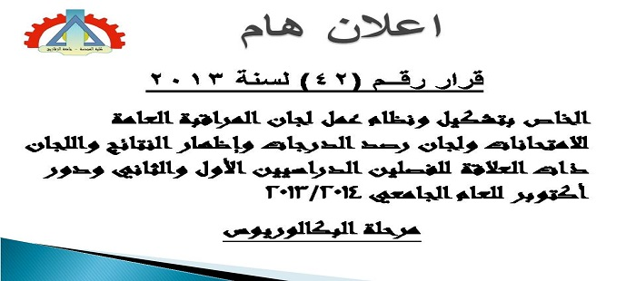 Announcing the formation of committees Alkntrulat undergraduate