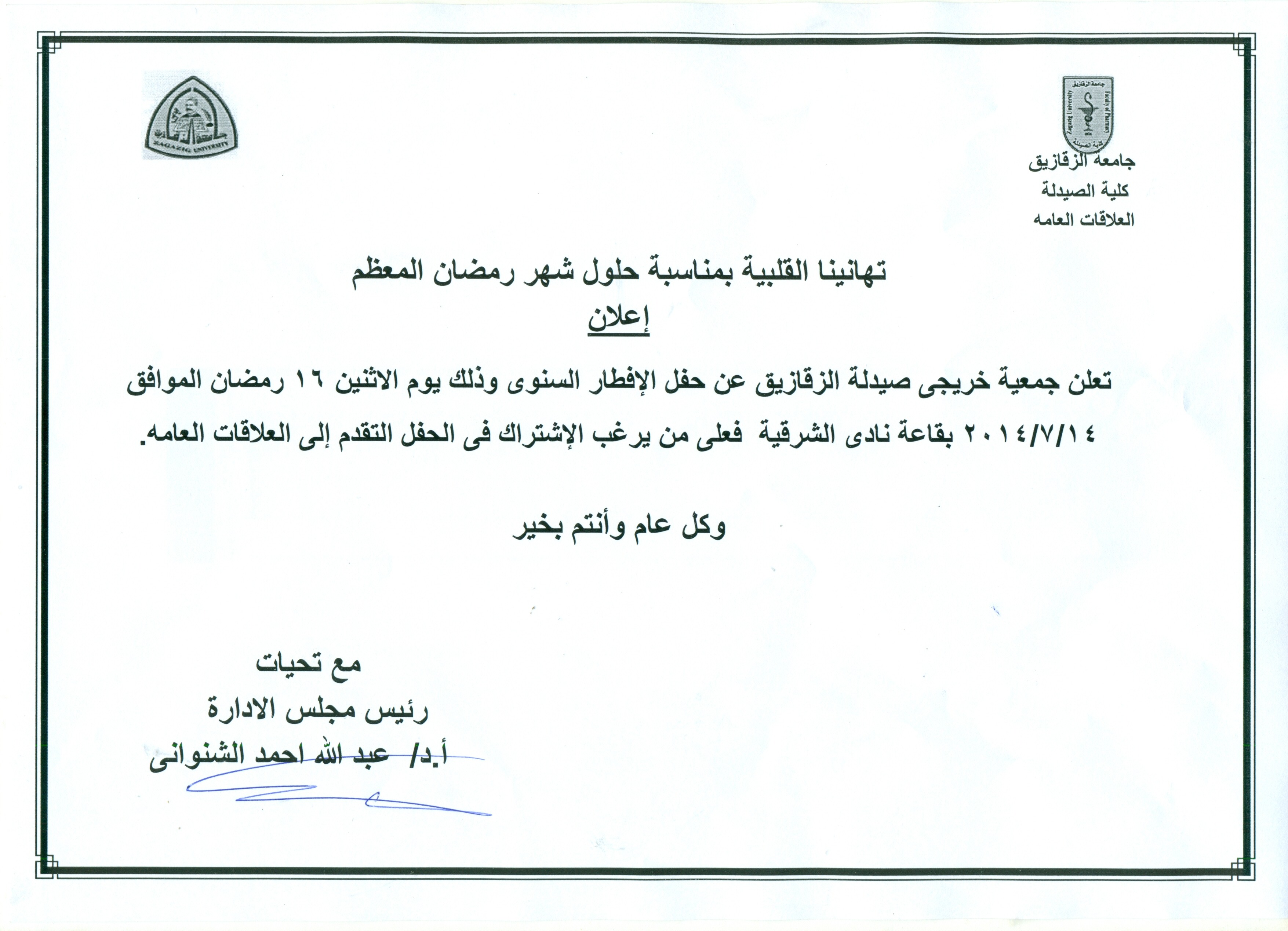 Announce the annual Iftar on Monday, September 16, 07/04/2014