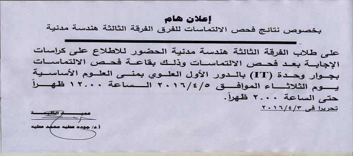 اعلان هام بخصوص التماسات الفرقة الثالثة هندسة مدنية