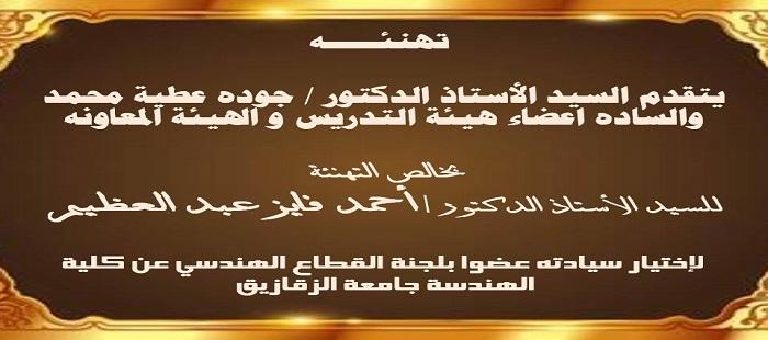 اختيار الأستاذ الدكتور / احمد فايز عبد العظيم عضوا بلجنة القطاع الهندسي عن كلية الهندسة