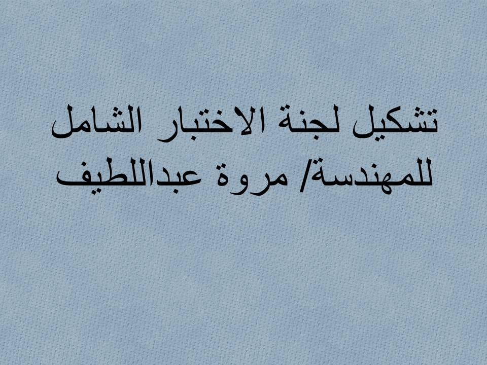 Formation of a committee for the comprehensive test engineer / Marwa Mahmoud Abdullatif