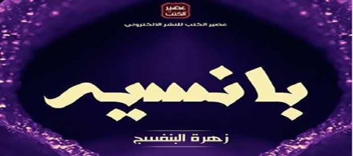 """Congratulations to the literary group to publish the joint book entitled """"Pansee"""""""