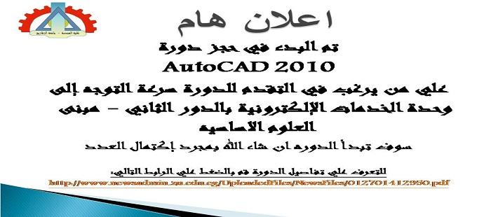 بدء الحجز في دورة AUTOCAD2010