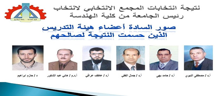 صور السادة اعضاء هيئة التدريس الذين تم نجاجهم في انتخابات المجمع الإنتخابي