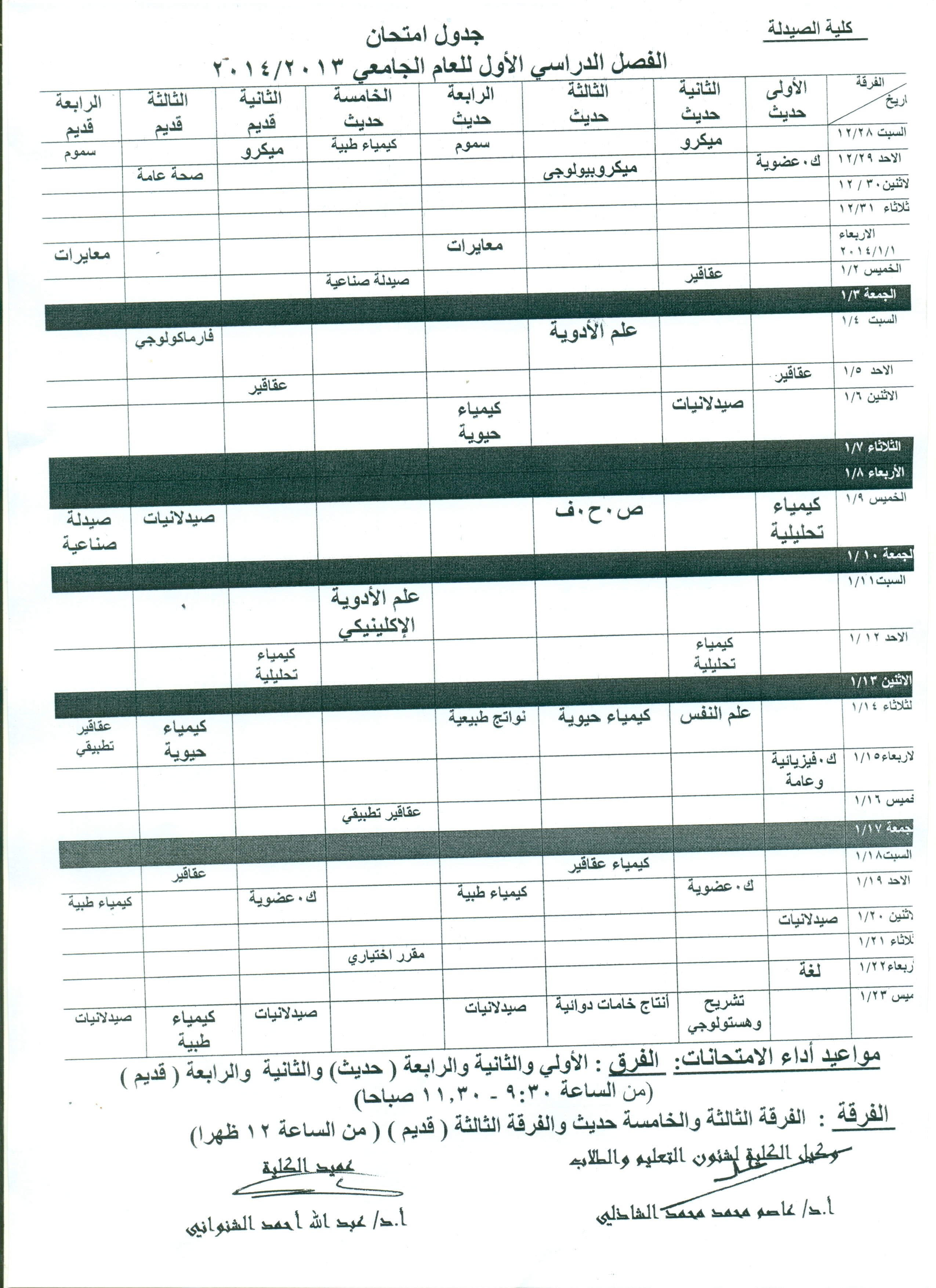 Exams schedule all the teams first semester at the Faculty of Pharmacy academic year 2013_2014