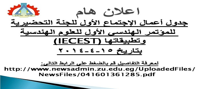جدول أعمال الإجتماع الأول للجنة التحضيرية  للمؤتمر الهندسي الأول للعلوم الهندسية  وتطبيقاتها (IECEST)