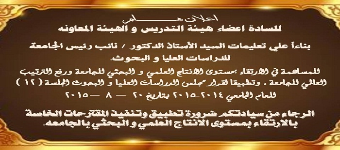 إعلان هام للسادة أعضاء هيئة التدريس و الهيئة المعاونه