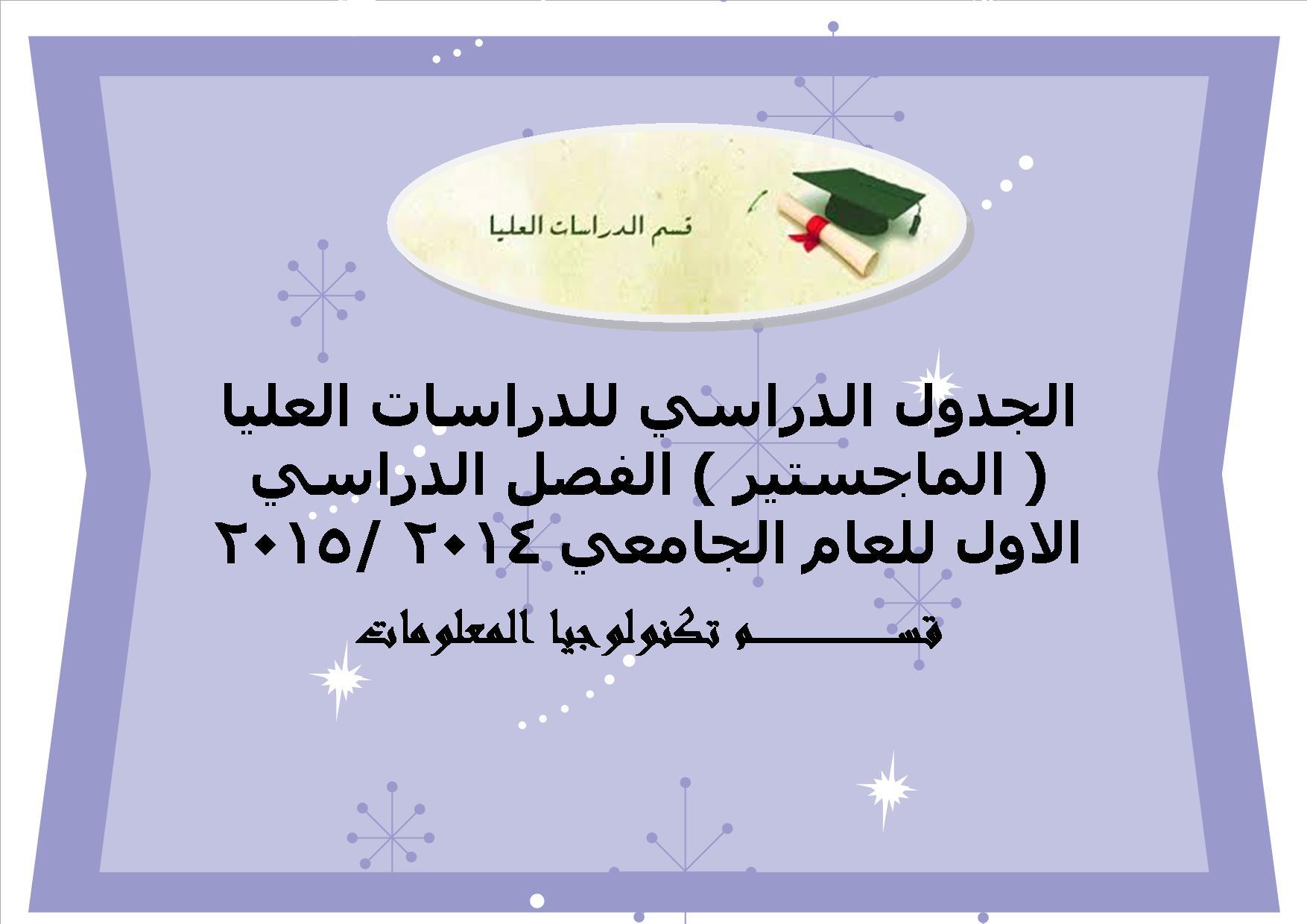Course schedule for postgraduate studies (Master
