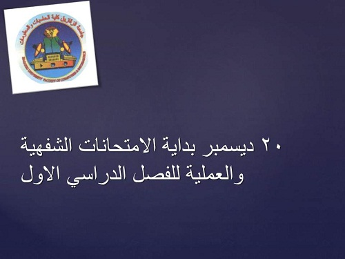 December 20 beginning of the oral and practical exams for the separation of the first academic