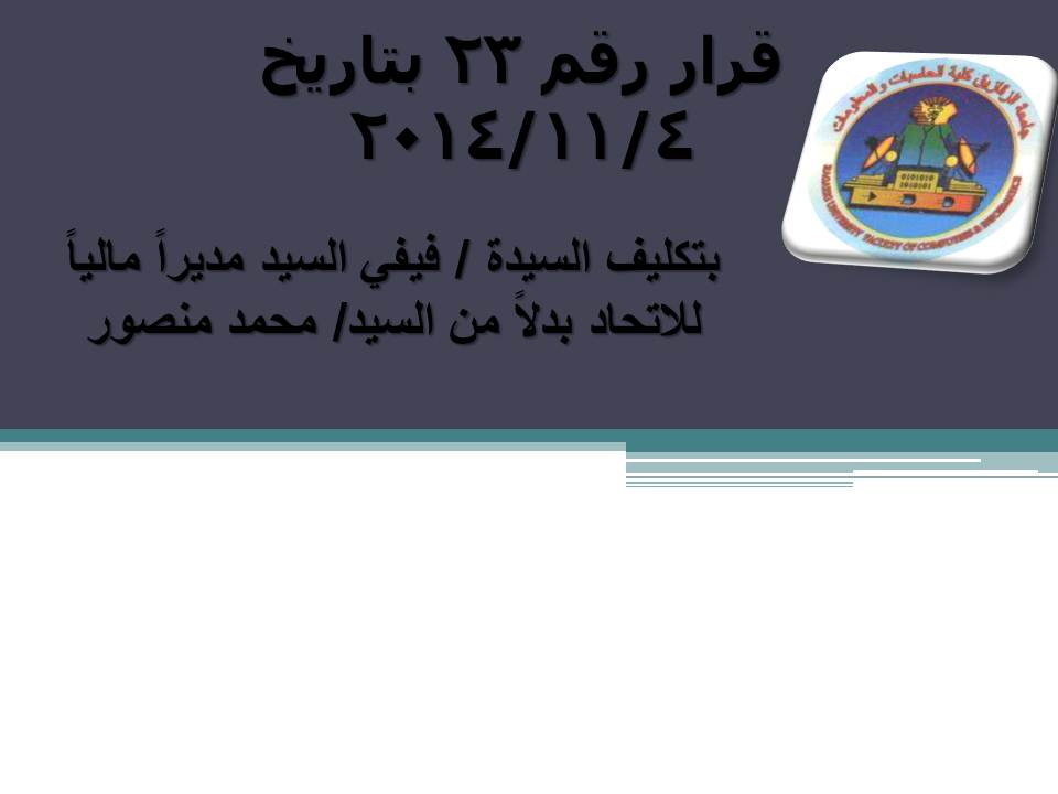 Commissioned Ms. /  Fifi al said finance director of the Union instead of Mr. / Mohamed Mansour
