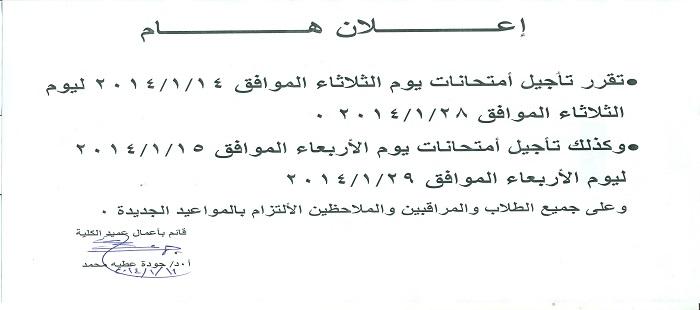 تاجيل الامتحانات يومي الثلاثاء و الاربعاء القادمين