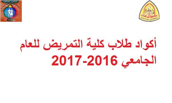 اكواد طلاب كلية التمريض للعام الجامعي 2016-2017 لائحة قديمة ومعدلة