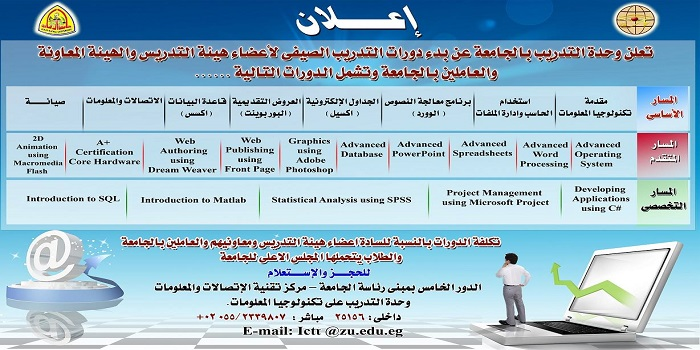Training courses for members of the faculty and staff