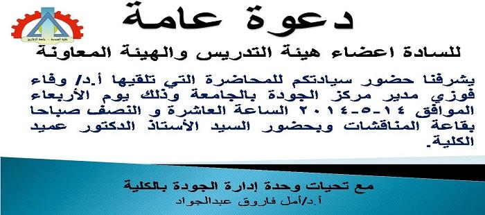 محاضرة أ.د/وفاء فوزي مدير مركز الجودة بالجامعة