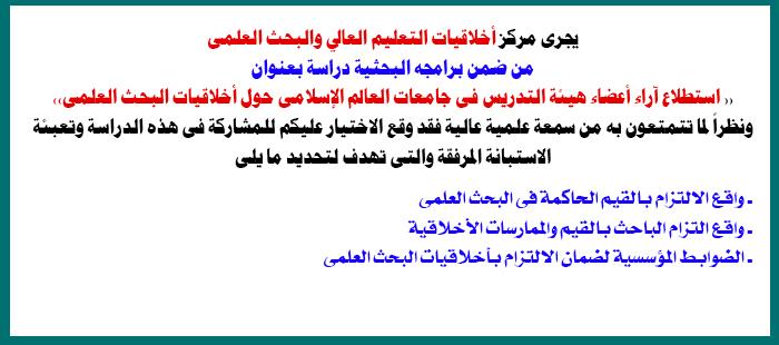 استطلاع آراء أعضاء هيئة التدريس فى جامعات العالم الإسلامى حول أخلاقيات البح