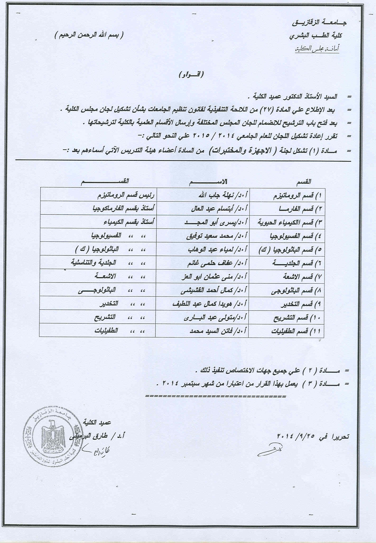 Formation of a committee setups and laboratories for the year 2014-2015