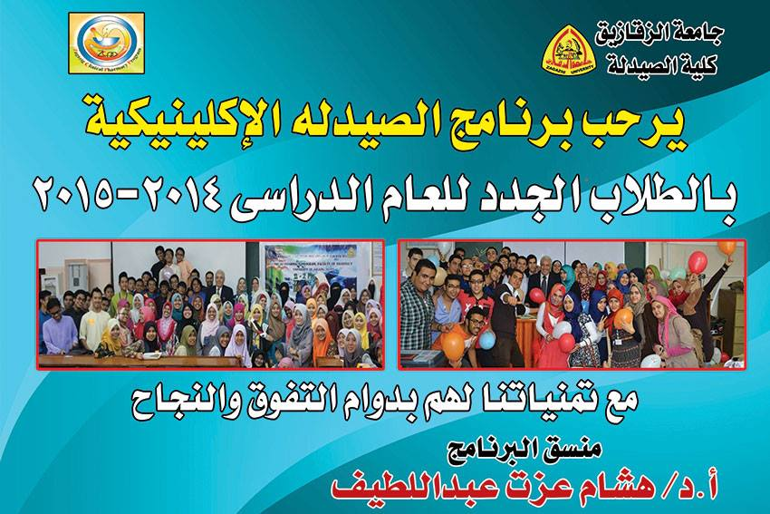 Clinical pharmacology program welcome new students for the academic year 2014/2015