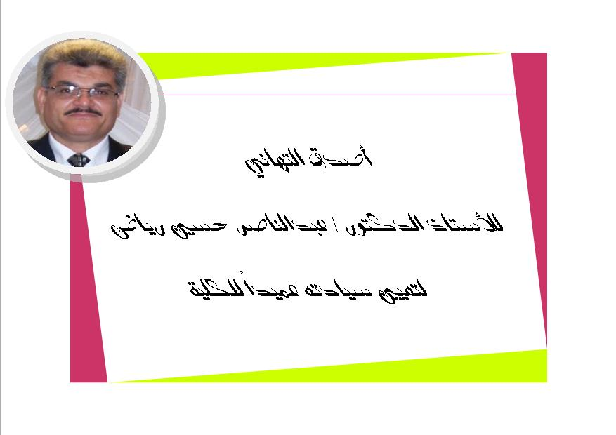 The appointment of Prof. Dr. / Abdel Nasser Hussein Riad dean of the college for three years