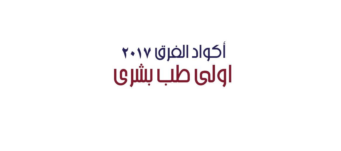 أكواد الفرق 2017  اولى طب بشرى
