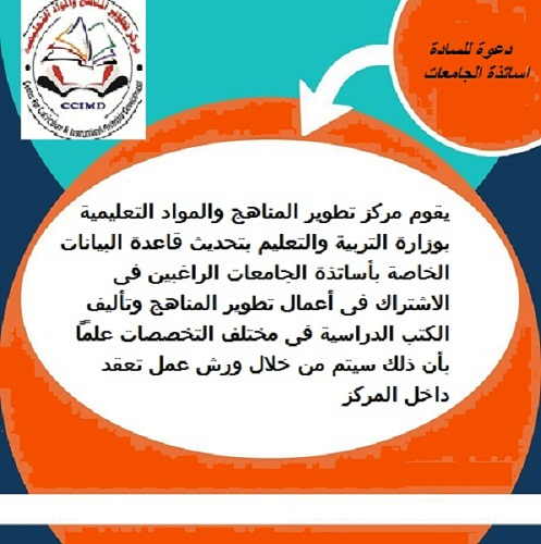 An invitation to cushion university professors to participate in curriculum development