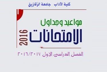 جدول امتحانات الفصل الدراسى الاول 2016 / 2017