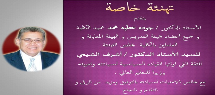 تهنئه بتعين الاستاذ الدكنور / أشرف الشيحي وزيرا للتعليم العالي