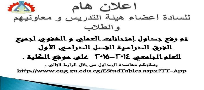 جداول امتحانات العملي و الشفوي لجميع فرق الكلية لعام 2014-2015