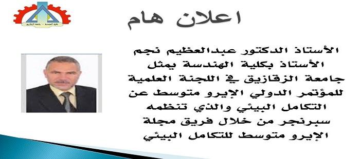 أ.د/عبدالعظيم نجم يمثل الجامعة في اللجنة العلمية للمؤتمر الدولي الإيرو متوسط
