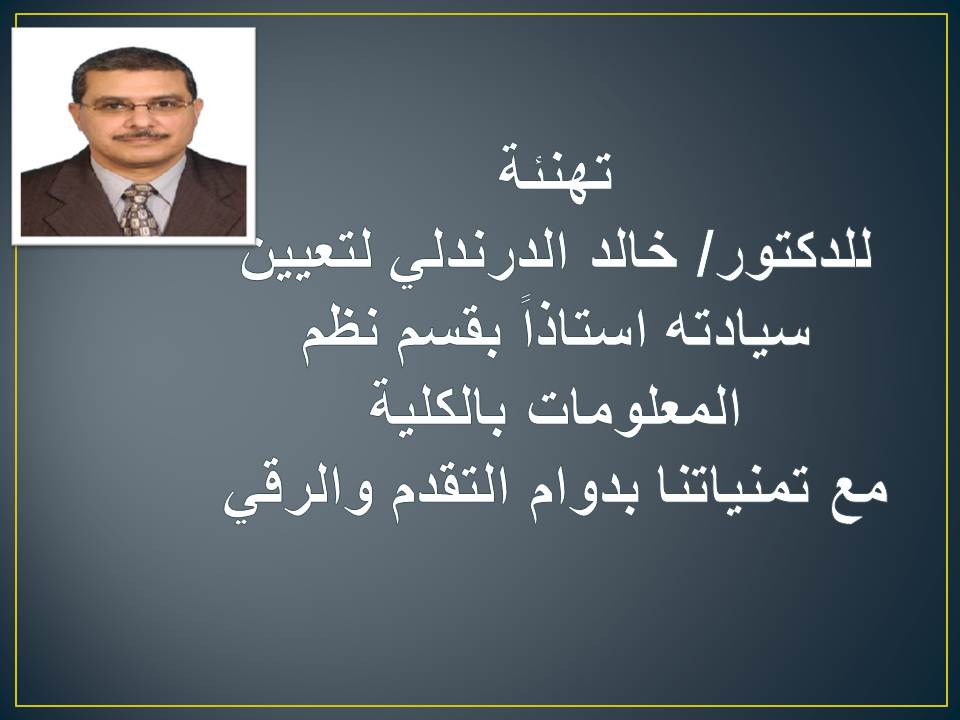 Appointment of Dr. / Khalid Aldrndla - assistant professor in the Department of Information Systems and professor