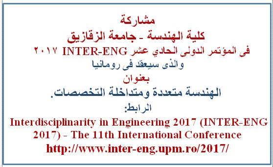 مشاركة الكلية في المؤتمر الدولي INTER-ENG 2017