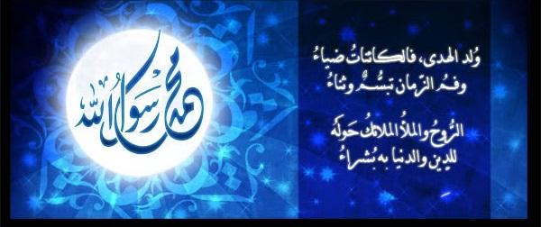 تهنئه بمناسبة المولد النبوي الشريف