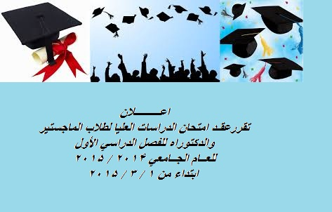 Important announcement for graduate students