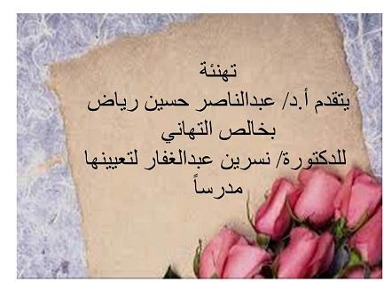 Congratulations to Dr. Nisreen Abdul Ghaffar