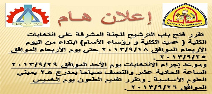 فتح باب الترشيح للجنة المشرفة علي انتخابات الكلية