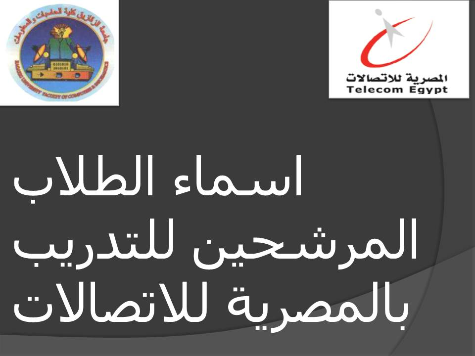 The names of candidates for the training of Telecom Egypt