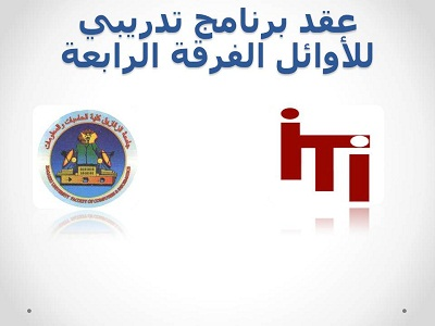 Hold a college training program for early fourth year in collaboration with ITI