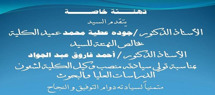 أ.د/ أحمدفاروق عبدالجواد وكيلا للكلية لشئون الدراسات العليا