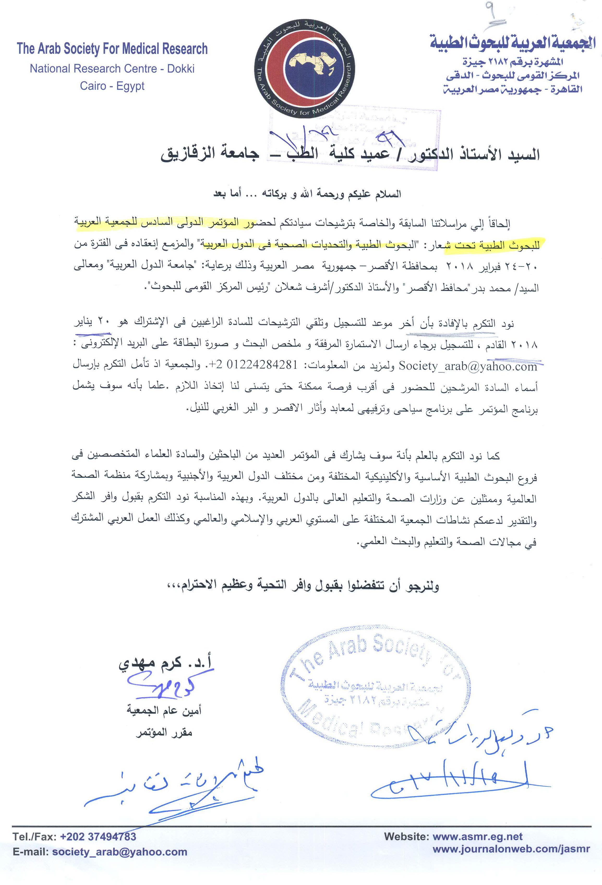 المؤتمر الدولى السادس للجمعيه العربيه للبحوث الطبيه تحت شعار البحوث الطبيه
