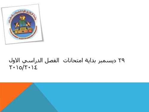 December 29 beginning of the 2014/2015 first semester exams