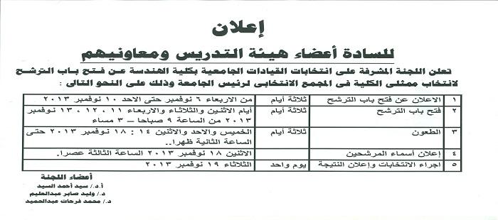 فتح باب الترشيح لإنتخاب ممثلي الكلية في المجمع الإنتخابي