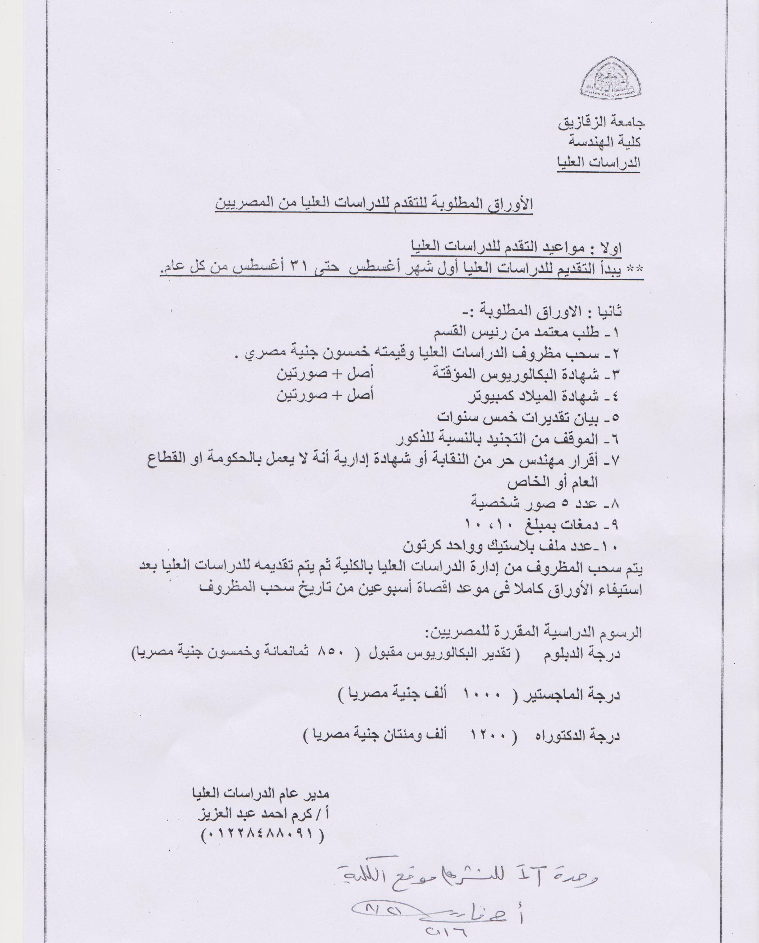 الاوراق المطلوبة للتقدم للدراسات العليا من المصريين