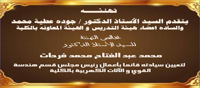 Congratulation  for Prof. Dr. / Mohamed Abdel Fattah Farhat