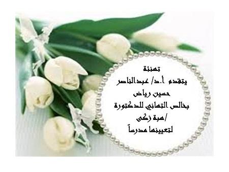 Congratulations to the doctor / Heba Zaki