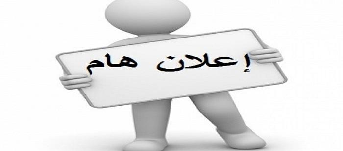 منح دراسية فى تونس