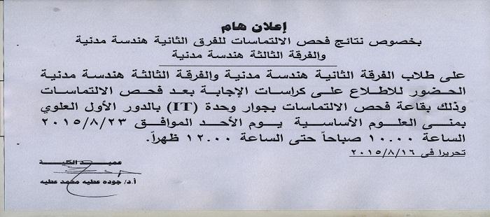 اعلان هام لطلاب الفرقة الثانيه و الثالثه هندسه مدنيه