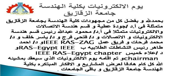 Day Electronics, Faculty of Engineering - Zagazig University