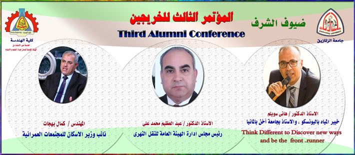 مؤتمر الخريجين الثالث الاحد الموافق 11 – 2 – 2018