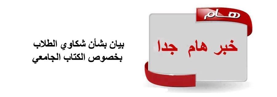 مجلس عمداء جامعة الزقازيق يصدر بيانا بشأن شكاوي الطلاب بخصوص الكتاب الجامعي